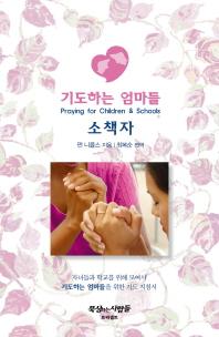 기도하는 엄마들(소책자)