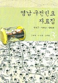 영남 구전민요 자료집 3