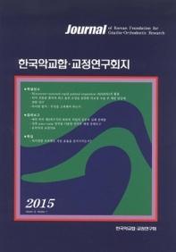 한국악교합 교정연구회지(2015)