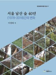 서울 남산 숲 40년(1978~2018)간의 변화