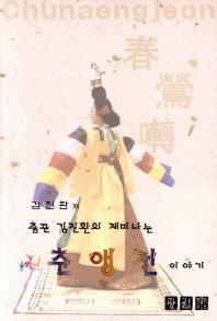 춤꾼 김진환의 재미나는 춘앵전 이야기