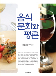 음식문화와 평론