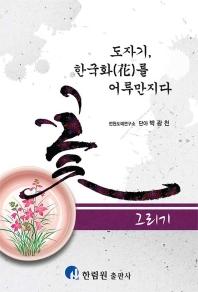 도자기, 한국화를 어루만지다: 꽃 그리기