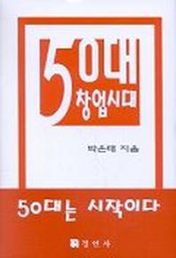 50대 창업시대