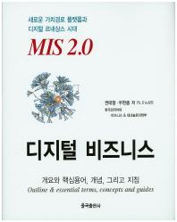 MIS 2.0 디지털 비즈니스