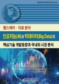 인공지능(AI)과 빅데이터(Big Data)의 핵심기술 개발동향과 국내외 시장 분석