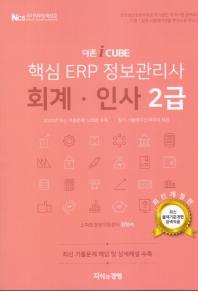 더존 i CUBE 핵심 ERP 정보관리사 회계 인사 2급(2021)
