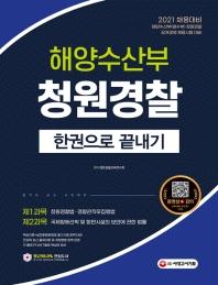 해양수산부 청원경찰 한권으로 끝내기(2021)