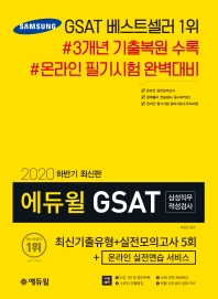 에듀윌 GSAT 삼성직무적성검사 최신기출유형+실전모의고사 5회+온라인 실전연습 서비스(2020 하반기)