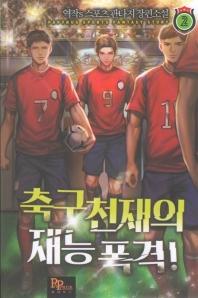 축구 천재의 재능 폭격. 2