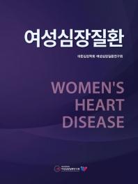여성심장질환