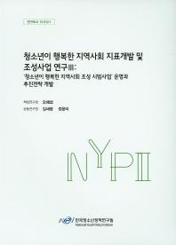 청소년이 행복한 지역사회 지표개발 및 조성사업 연구. 3