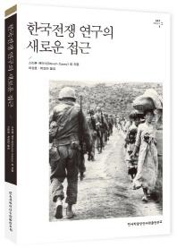 한국전쟁 연구의 새로운 접근