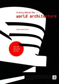세계 건축 속에 숨겨진 역사 읽기