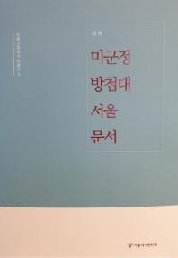 미군정 방첩대 서울 문서