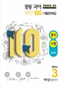내신100 중학 국어 중3-1 중간+기말 기출문제집(통합본)(비상 김진수)(2020)