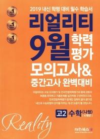 리얼리티 고등 수학 나형 고2 4개년 9월 학력평가 모의고사&중간고사 완벽대비(2019)