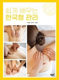 쉽게 배우는 한국형 관리