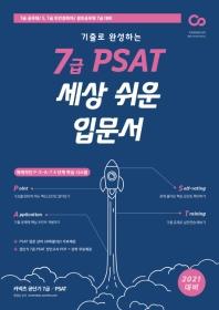 기출로 완성하는 7급 PSAT 세상 쉬운 입문서(2021)