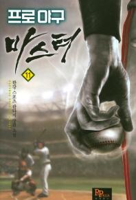 프로 야구 마스터. 11