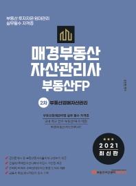 부동산경매자산관리(매경부동산자산관리사 부동산FP 2차)(2021)