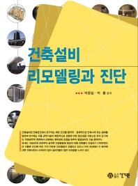 건축설비 리모델링과 진단