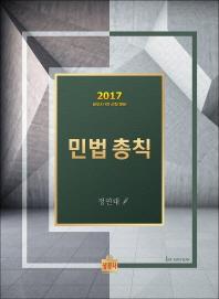 민법 총칙(2017)