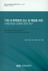 가정 내 폭력범죄 감소 및 예방을 위한 사회안전망 강화에 관한 연구
