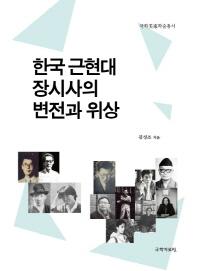 한국 근현대 장시사의 변전과 위상