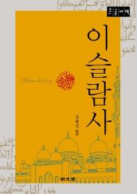 이슬람사(큰글자책)