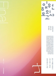 이해원 모의고사 고등 수학 나형 Final 실전모의고사 2회분(2021)(봉투)