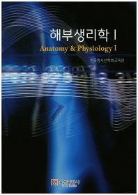 해부생리학. 1