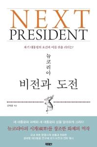 넥스트 프레지던트(Next President)