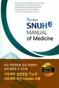 SNUH Manual of Medicine