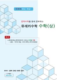 중학수학을 함께 공부하는 고등 수학(상) 유레카(2019)