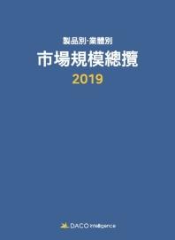 제품별 업체별 시장규모총람(2019)