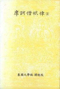 한글대장경 192 율부17 마하승기율2 (摩訶僧祈律2)