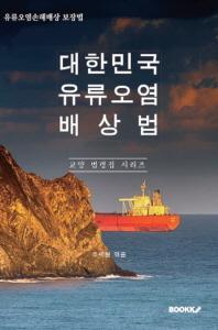 대한민국 유류오염배상법(유류오염손해배상 보장법)  : 교양 법령집 시리즈