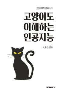 고양이도 이해하는 인공지능 (인지과학 시리즈 2)