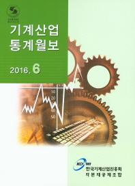 기계산업 통계월보(2016. 6)