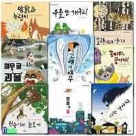 키큰도토리/유아 이야기 속담 그림책 1~9 세트(전9권)/용감한강아지.우물안개구리.뱁새의꿈.고래대새우.여