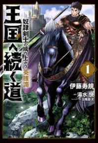 王國へ續く道 奴隷劍士の成り上がり英雄譚 1