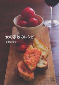 女の家飮みレシピ