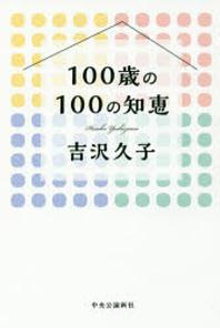 100歲の100の知惠