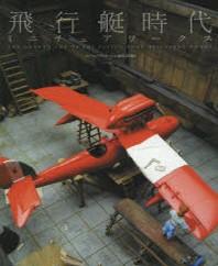 飛行艇時代ミニチュアワ-クス