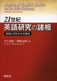 21世紀英語硏究の諸相 言語と文化からの視点