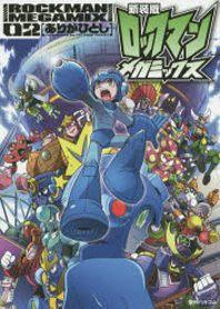 ロックマンメガミックス 02