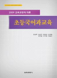 2009 교육과정에 따른 초등국어과교육