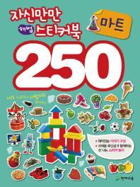 자신만만 해법 스티커북 250: 마트