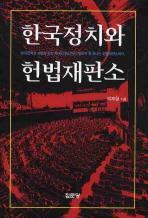 한국정치와 헌법재판소